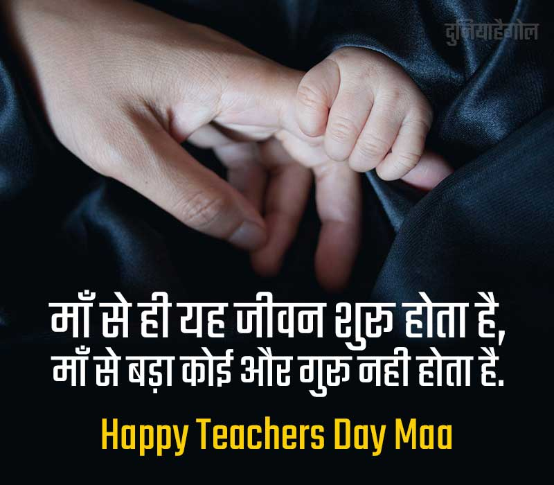 Teachers Day Wishes Image in Hindi For Maa Mother