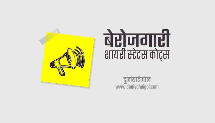 बेरोजगारी पर शायरी स्टेटस | Unemployment Shayari Status Quotes in Hindi