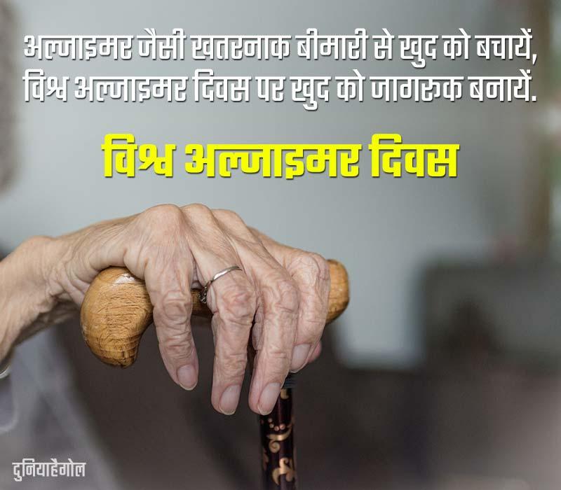 World Alzheimers Day Shayari