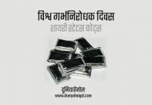 World Contraception Day Shayari Status Quotes in Hindi
