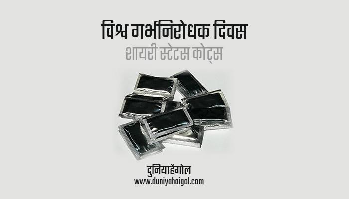 World Contraception Day Shayari Status Quotes   विश्व गर्भनिरोधक दिवस