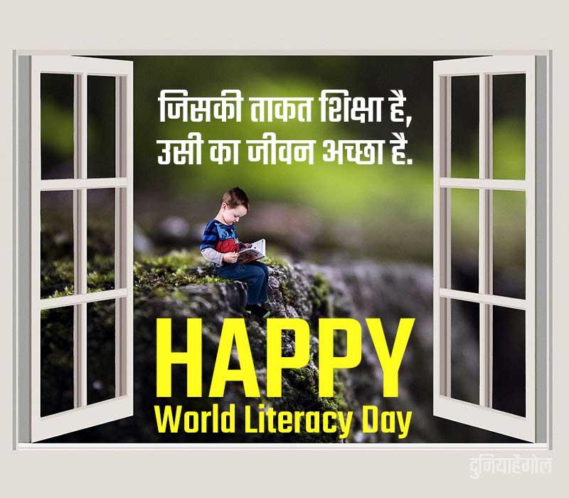 World Literacy Day Status in Hindi