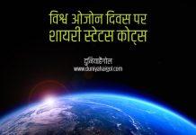 World Ozone Day Shayari Status Quotes in Hindi
