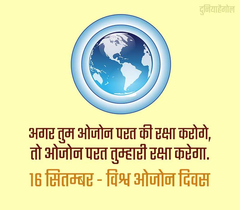 World Ozone Day Status in Hindi