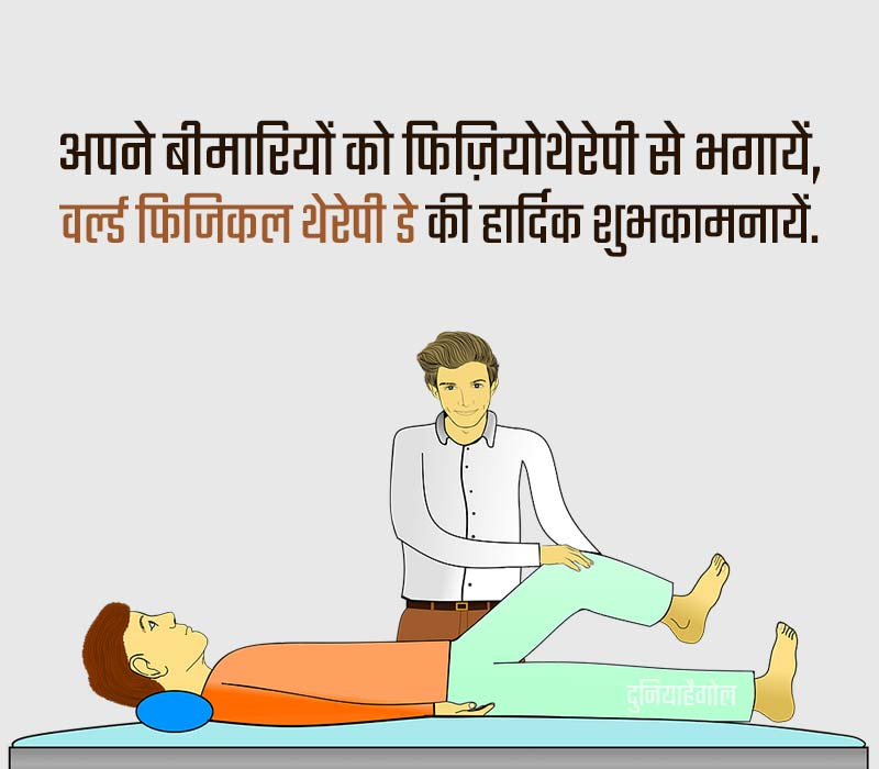 World Physical Therapy Day Shayari in Hindi