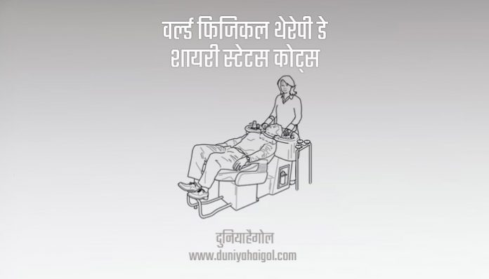 World Physical Therapy Day Shayari Status Quotes in Hindi