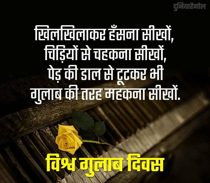 World Rose Day Shayari in Hindi