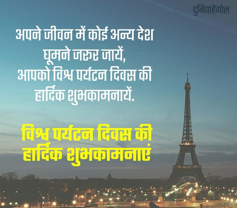 World Tourism Day Shayari in Hindi