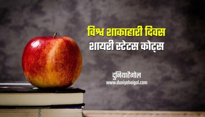 World Vegetarian Day Shayari Status Quotes Wishes Image in Hindi