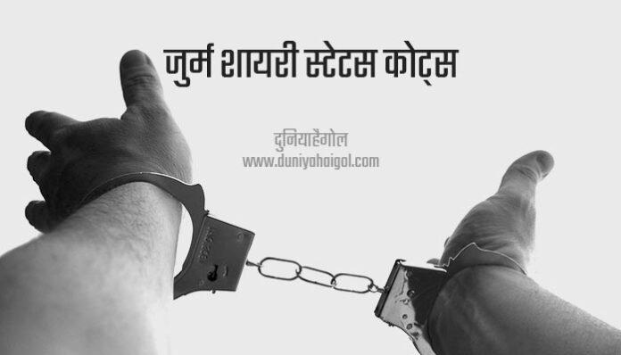 Crime Shayari Status Quotes in Hindi