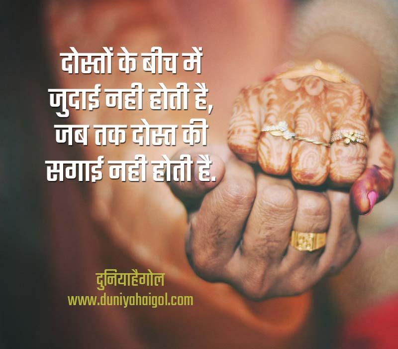 Engagement Shayari For Friend