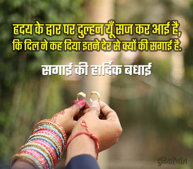 Engagement Shayari