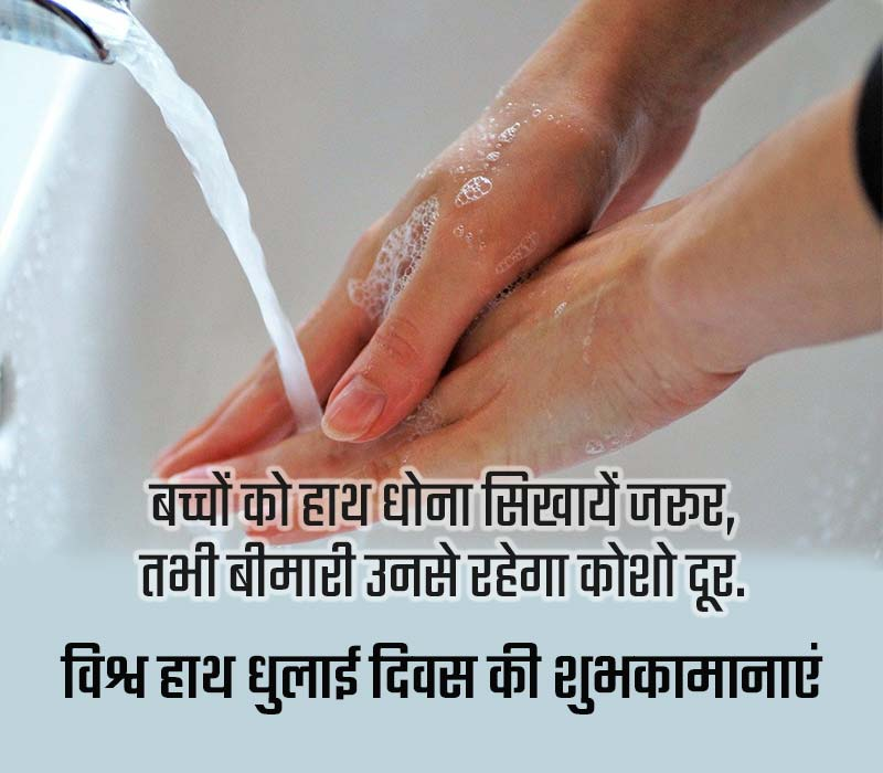 Global Handwashing Day Status in Hindi