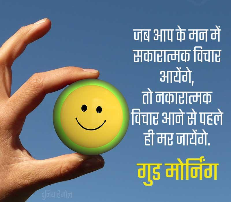 Good Morning Image Motivational Hindi