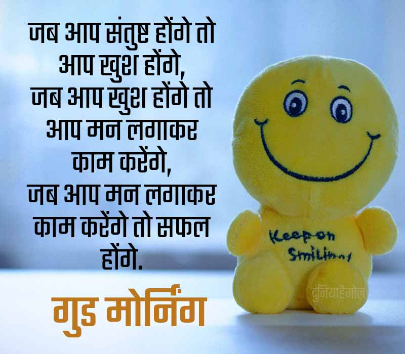 Good Morning Image Motivational Thoughts in Hindi