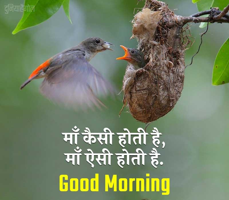Good Morning Motivational Image for Mother Love