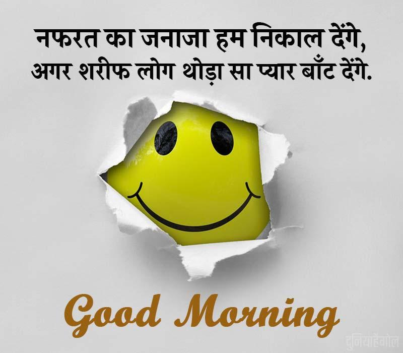 Good Morning Motivational Image