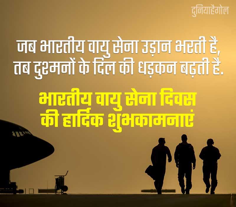 Indian Air Force Shayari in Hindi