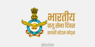 Indian Air Force Day Shayari Stataus Quotes in Hindi