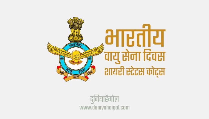 Indian Air Force Day Shayari Stataus Quotes in Hindi   भारतीय वायु सेना दिवस शायरी स्टेटस कोट्स