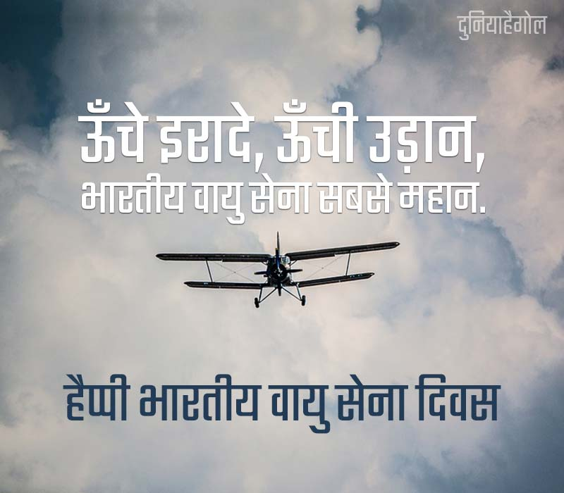 Indian Air Force Day Status in Hindi