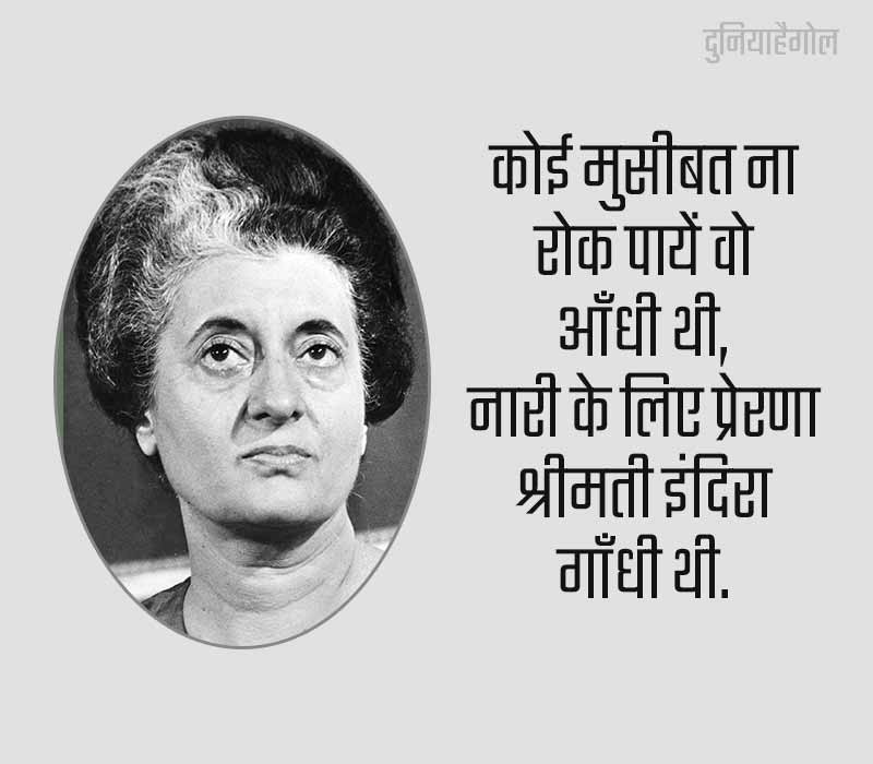 Indira Gandhi Shayari in Hindi