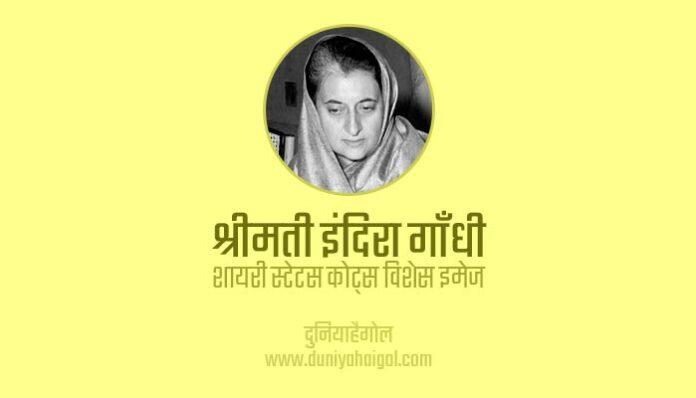 Indira Gandhi Shayari Status Quotes Wishes Message Image in Hindi