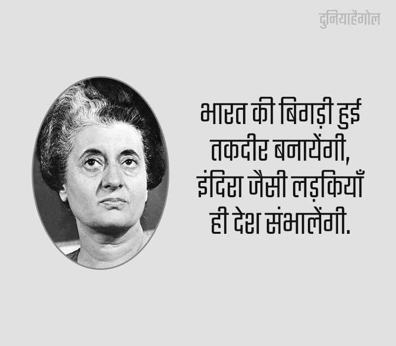 Indira Gandhi Status in Hindi