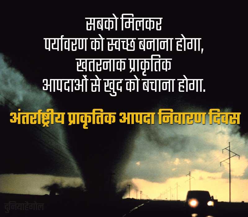 International Day for Natural Disaster Reduction Shayari in Hindi