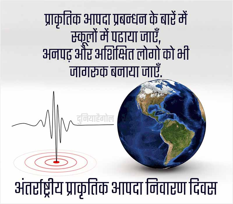 International Day for Natural Disaster Reduction Status Hindi