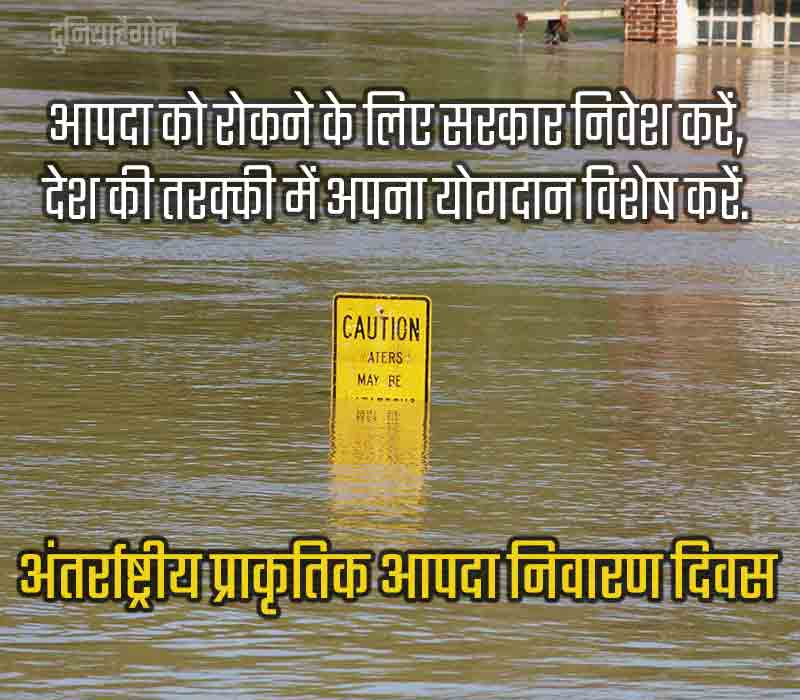 International Day for Natural Disaster Reduction Wishes in Hindi