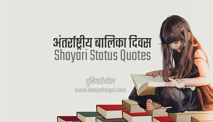 International Day of the Girl Child Shayari Status Quotes Wishes in Hindi