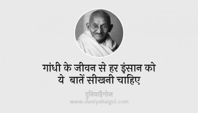 Learn from Mahatma Gandhi's life in Hindi
