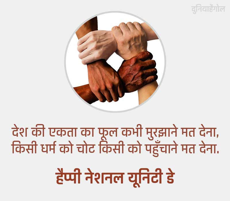 National Unity Day Status in Hindi