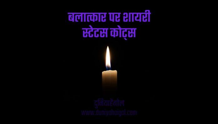 Rape Balatkar Shayari Status Quotes in Hindi