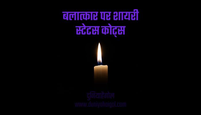 बलात्कार पर शायरी स्टेटस कोट्स | Rape Shayari Status Quotes in Hindi