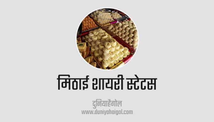 Sweets Mithai Shayari Status Quotes Slogan in Hindi
