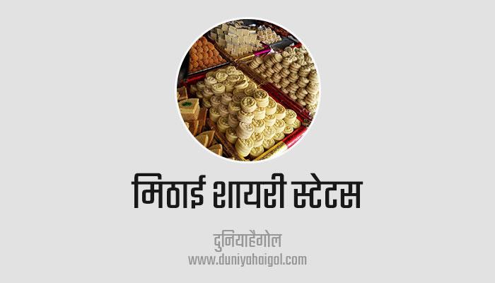 मिठाई पर शायरी स्टेटस   Sweets Shayari Status Quotes in Hindi