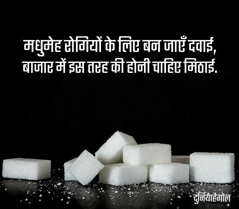 Sweets Shayari in Hindi