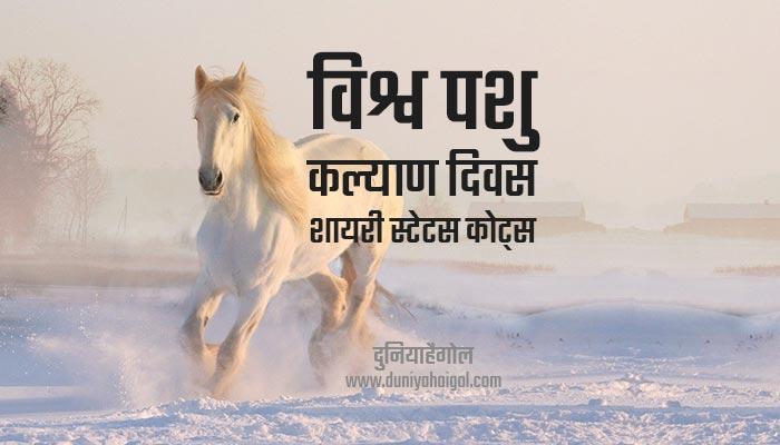 World Animal Day Shayari Status Quotes    विश्व पशु दिवस शायरी स्टेटस कोट्स