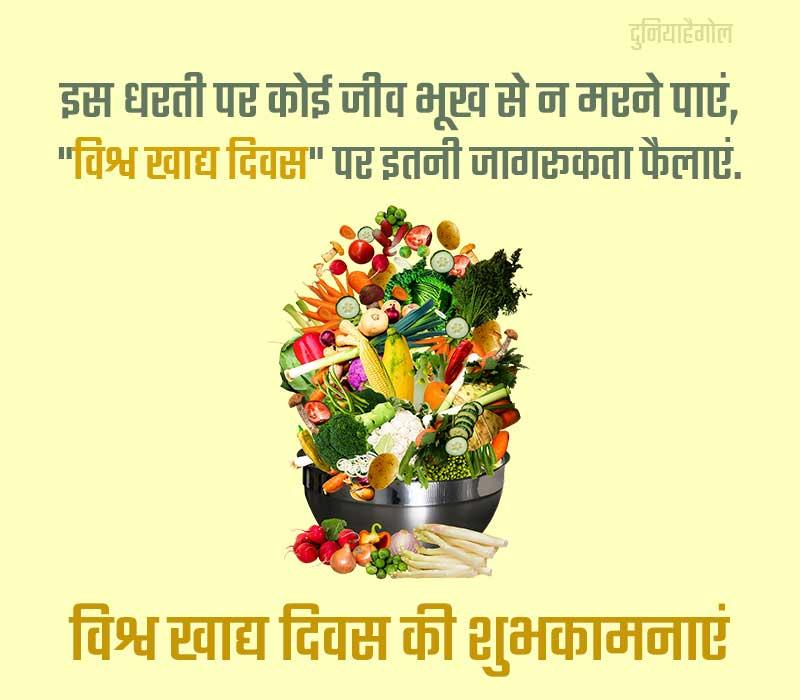 World Food Day Shayari in Hindi