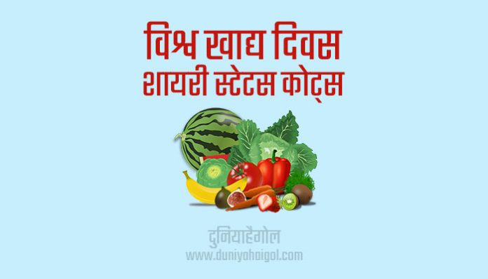 World Food Day Shayari Status Quotes Wishes Message in Hindi