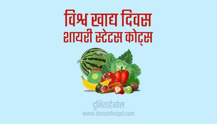 World Food Day Shayari Status Quotes in Hindi   विश्व खाद्य दिवस शायरी स्टेटस कोट्स