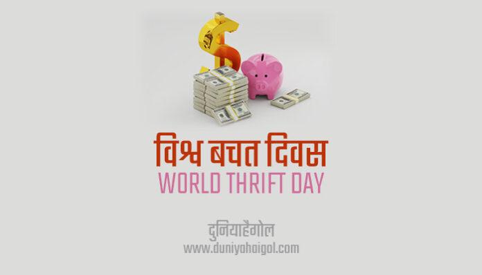 World Thrift Day Shayari Status Quotes Wishes Message Slogans in Hindi
