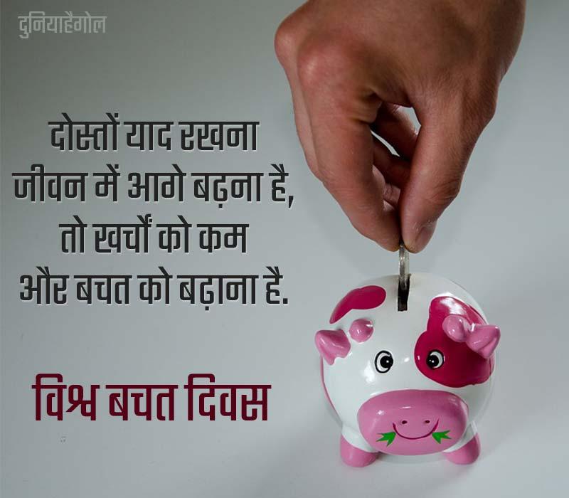 World Thrift Day Status in Hindi