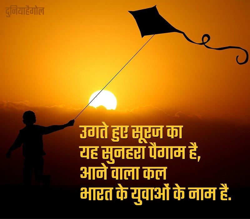 Aatm Nirbhar Bharat Abhiyan Par Slogan in Hindi