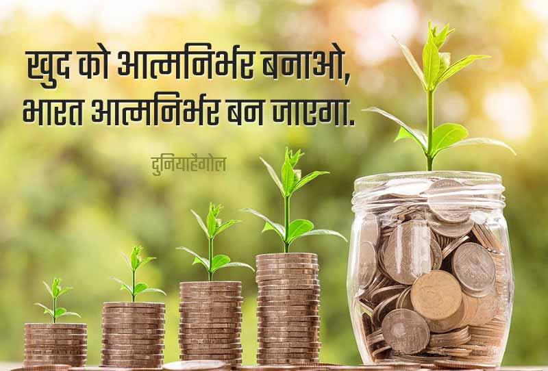 Aatm Nirbhar Bharat Par Slogan Hindi