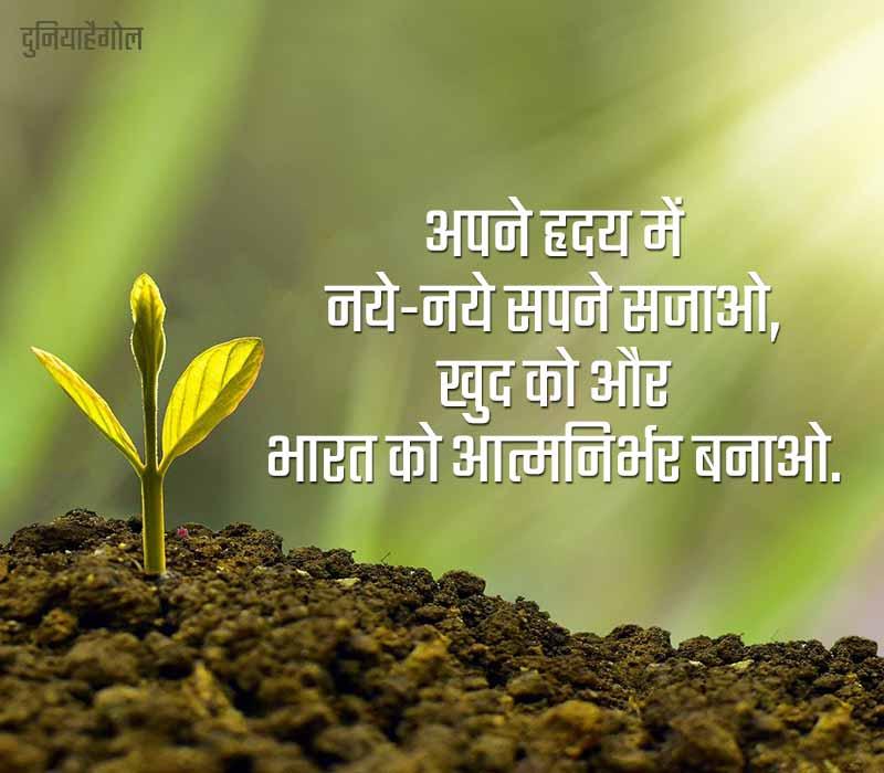 Aatm Nirbhar Bharat Par Slogan