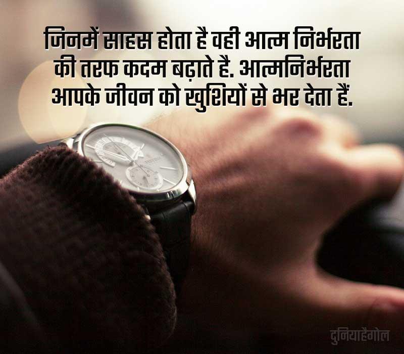 Aatm Nirbhar Quotes in Hindi