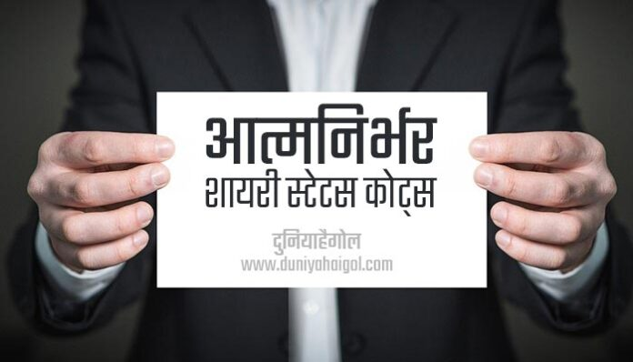 Aatm Nirbhar Shayari Status Quotes in Hindi